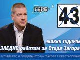 Бюлетин на ОДМВР – Стара Загора, 18 октомври 2019 г.