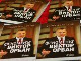 """Георги Марков идва в Стара Загора за дискусия """"30 години демокрация"""" и премиера на книгата си за Виктор Орбан"""
