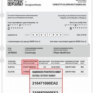 Гражданите ще могат да преиздават сертификатите си за ваксинация през сайта на НЗИС от 4 юни 2021 г.
