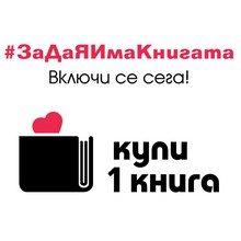 """Започна националната кампания """"Купи 1 книга"""""""