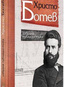 Издават публицистиката на Ботев навръх 2 юни