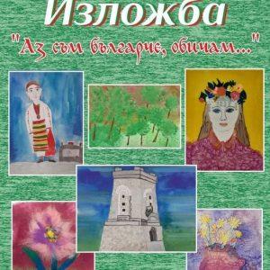 """Изложба """"Аз съм българче, обичам…"""" откриват в Стара Загора"""