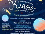 КЛИН КЛАНГ – космическо музикално пътешествие за деца от 3 до 6 г. в Старозагорската опера