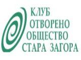"""Клуб """"Отворено общество"""" посреща Новата 2020 година с 3 нови проекта:"""