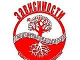 Обсъждат програми за борба с наркозависимостите в Стара Загора