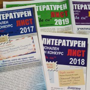 """Отличиха най-добрите в конкурса """"Писма до себе си"""" в Стара Загора"""