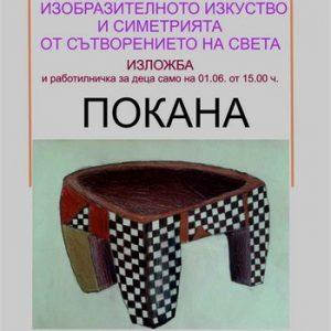 Празнична работилничка, игри и забавления за деца на 1 юни в Стара Загора