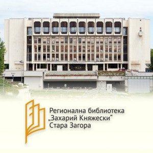 """Предстоящи събития в Регионална библиотека """"Захарий Княжески"""", 22-25 октомври 2020"""