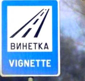 Проф. Олег Асенов: Пътните такси са държавни такси и подлежат на плащане и в извънредното положение