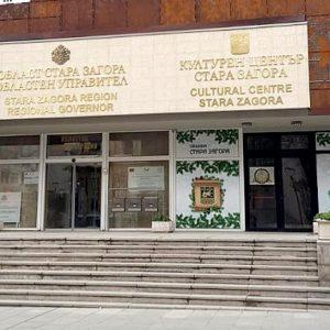 Регионалният бизнес обсъжда Териториалния план за справедлив преход за Старозагорска област