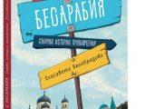 Среща с Бесарабия: нова книга разказва за сънародниците ни отвъд Дунава