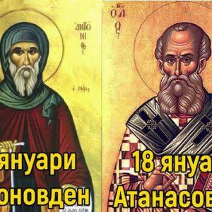 Близо 6200 старозагорци честват през следващите дни Антоновден и Атанасовден