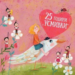 """Вокална студия """"Усмивки"""" чества 25-годишен юбилей с концерт и дебют на два албума"""