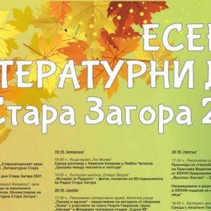 Възраждат есенните литературни дни в Стара Загора