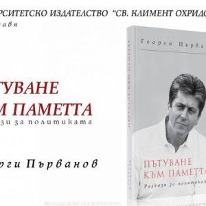 """Георги Първанов представя в Стара Загора книгата си """"Пътуване към паметта"""" – сряда, 17.30"""