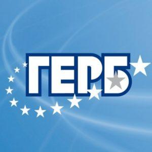 ГЕРБ-СДС – Стара Загора (27 МИР) регистрира листата си за парламентарните избори на 11 юли 2021 г.