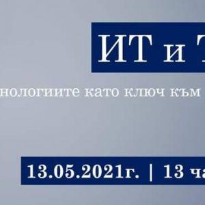"""Среща """"ИТ и ТИ"""" организират в Стара Загора"""