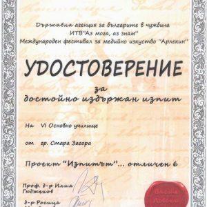 Старозагорски ученици участваха във филм за Васил Левски