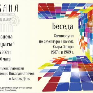 Творческа вечер представя историята на емблематични скулптури, изваяни в Стара Загора