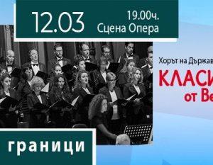 Хорът на Старозагорската опера представя музиката на Великобритания