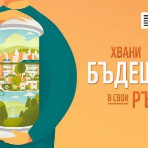 WWF и десетки младежи от цяла България потърсиха решение на проблема с отпадъците